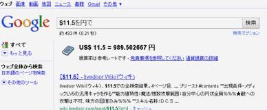 $11.5を円で