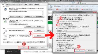 IE8のタブ軽量化