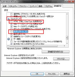 IE8詳細設定