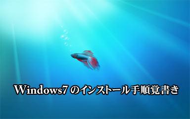 Windows7 インストール手順の覚書き