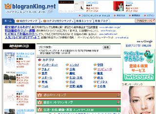 ブログランキングドットネット