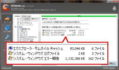 エラー報告ファイルが1GB以上
