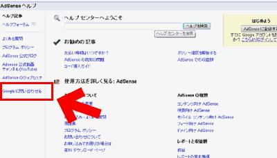 AdSense ヘルプページ