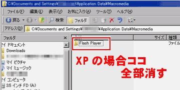YouTubeが見れない問題XP編