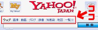 Yahoo検索窓
