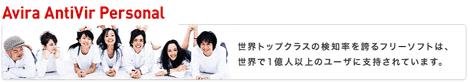 Avira AntiVir 10 日本語版
