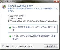 Antivir Desktopは無効になっています