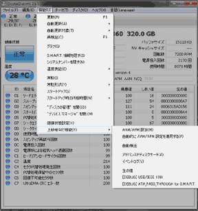 CrystalDiskInfo 使い方