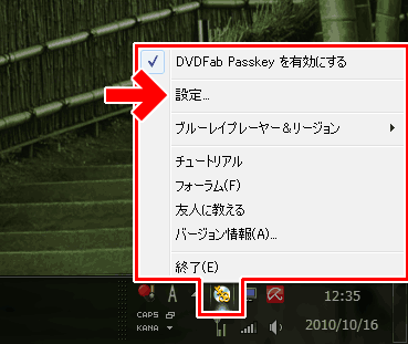 DVDFab Passkeyの使い方
