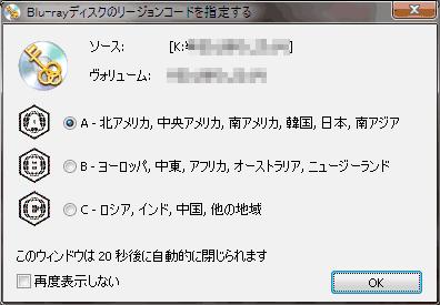 リージョンコード設定