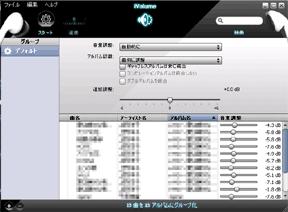 iVolume起動画面