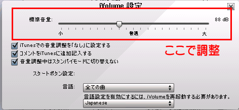 iVolumeの音量調整