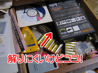 USB発見