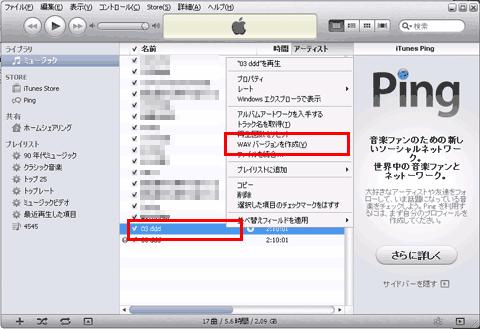 iTunesでwav変換