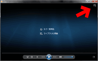 Windows Media Player12の基本操作1