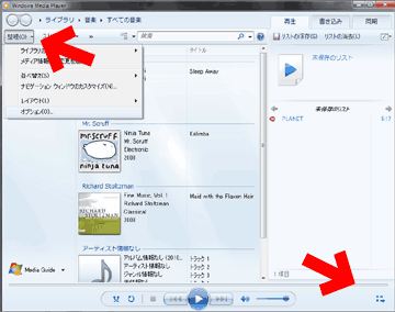 Windows Media Player12の基本操作2