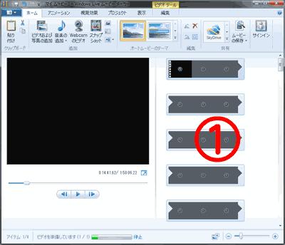 Windowsムービーメーカーの使い方