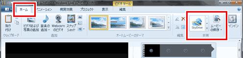 Windowsムービーメーカー使い方:保存