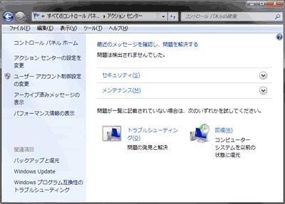 Windows7アクションセンター