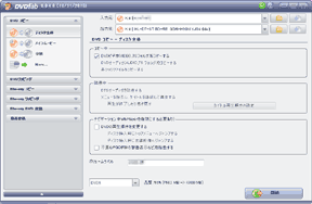DVDFab HD Decrypter(DVDFab 8)のインストー …
