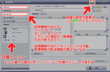 DVDFab HD Decrypterの使い方1:基本