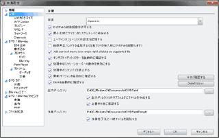 DVDFabの共通設定画面