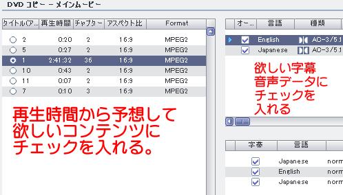 DVDFab 8 Qtのメインムービーの設定