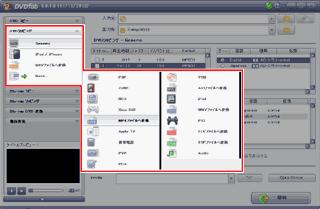 DVDリッピングの使い方1