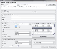 DVDFabの変換設定