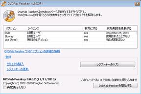DVDFab Passkey試用期限