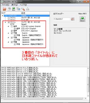 リッピングファイルの中身確認2
