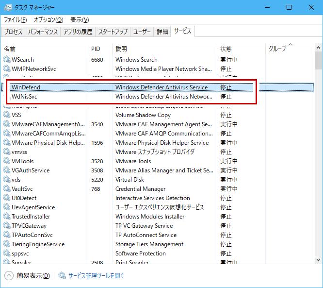 Windows Defender のサービスが起動できていない状態