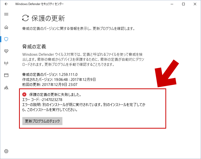 Windows Defender の画面1
