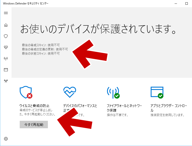 Windows Defender の画面21