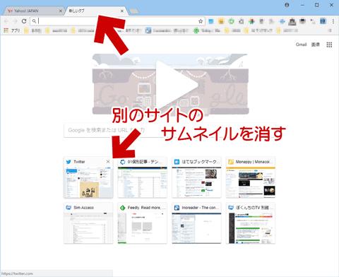 別のサイトのサムネイルを非表示にする図
