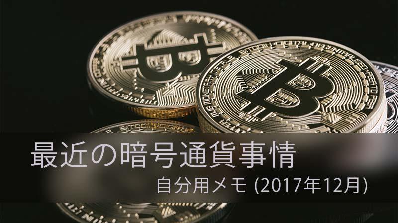 アイキャッチ/Bitocoinの写真