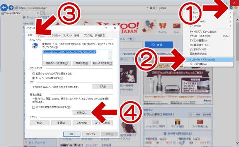 IE11のキャッシュの削除方法の手順