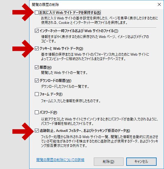 キャッシュ削除の設定