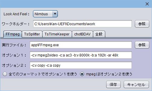 MakeBDAVの設定画面