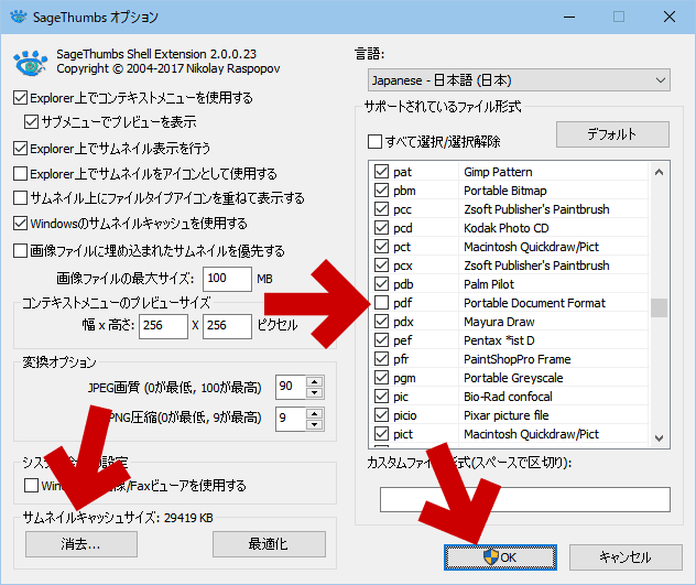 pdf ファイルの注意事項