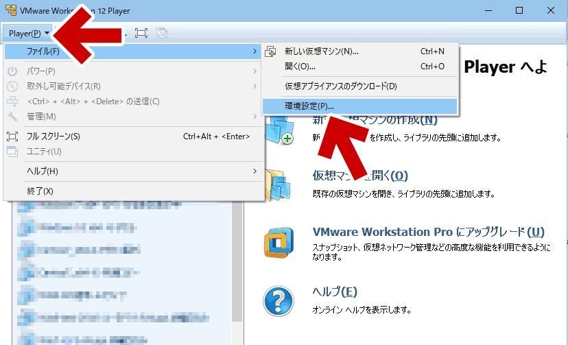 VMware の「環境設定画面」