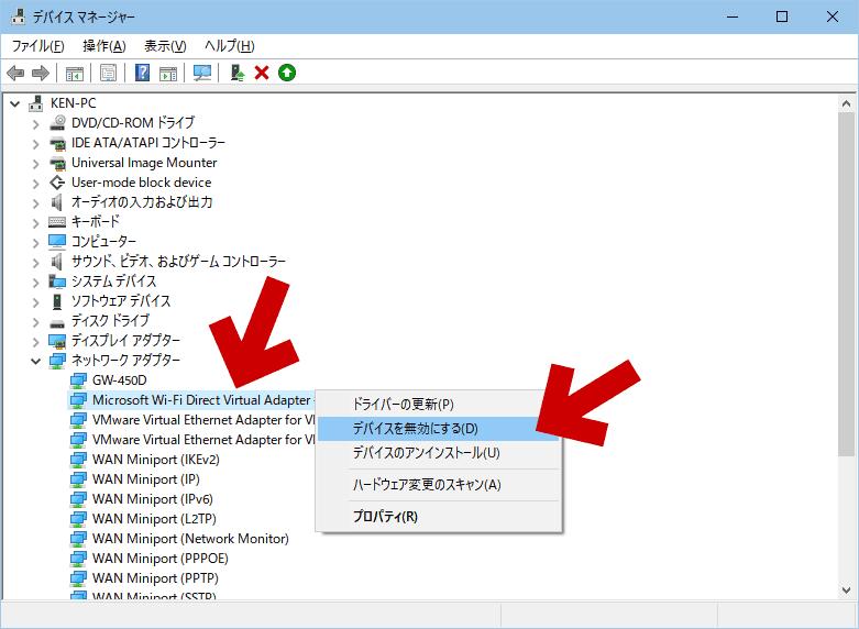 「表示」タブ→「非表示のデバイスの表示」