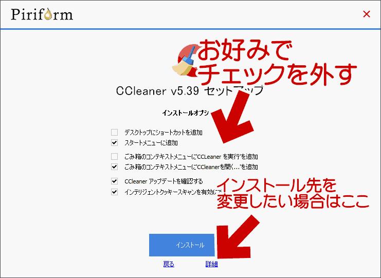 CCleanerのインストール、カスタマイズを選択した後の画面