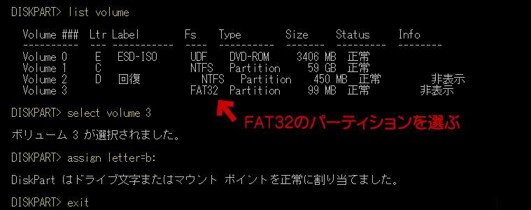 diskpart実行時の画面