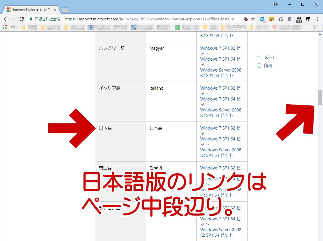 Windows 7 + IE8 でダウンロードす