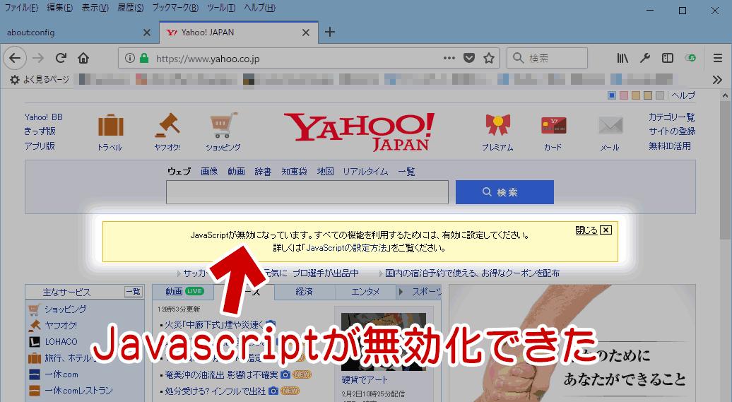 javascriptが無効化されているのを確認している図