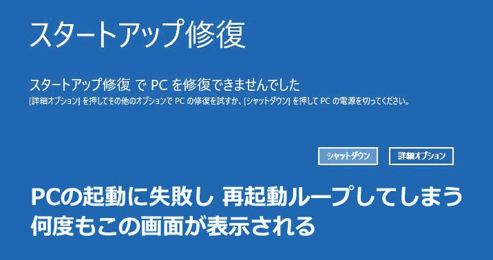 Windows 10 のスタートアップ修復が無限ループしてしまう時の対処方法