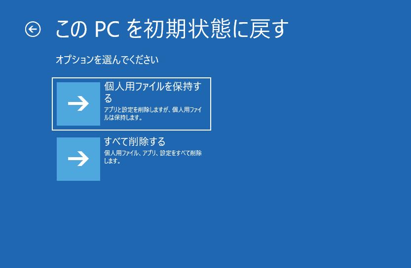 「PCを初期状態に戻す」を選択した後の画面