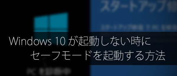 Windows 10 が起動しない時にセーフモードを起動する手順