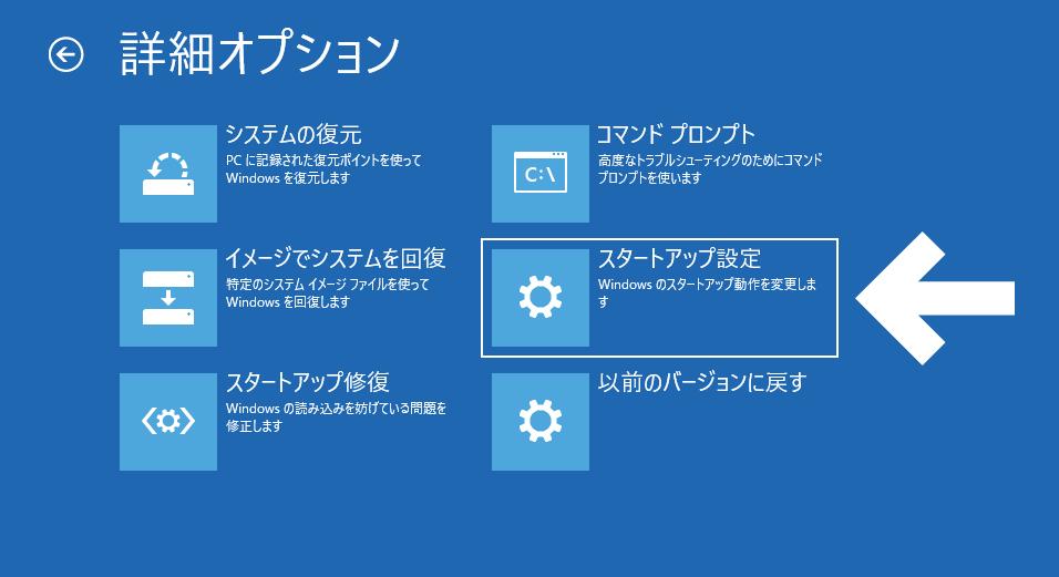 詳細オプション画面では「スタートアップ設定」を選ぶ